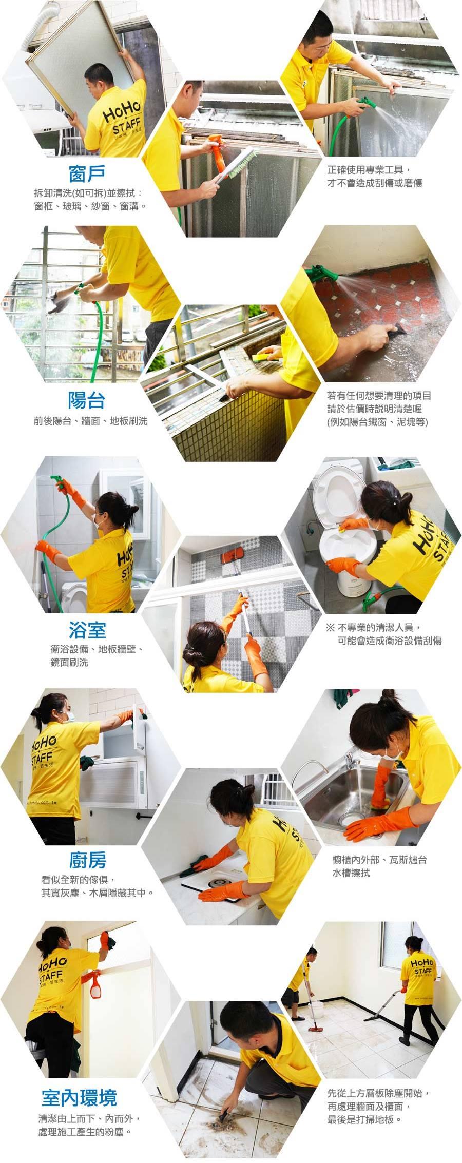 装修清洁项目